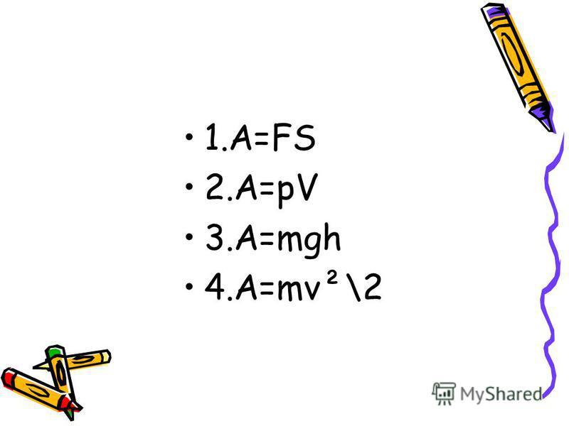 1.A=FS 2.A=pV 3.A=mgh 4.A=mv²\2