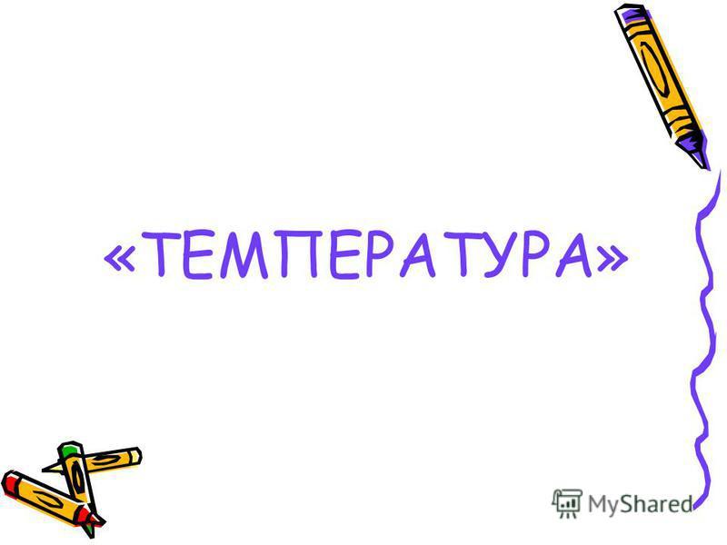 «ТЕМПЕРАТУРА»