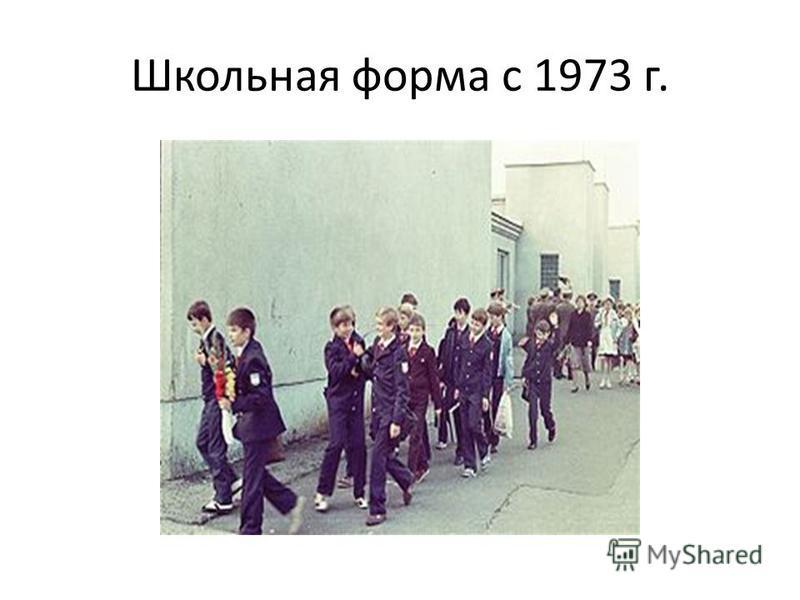Школьная форма с 1973 г.