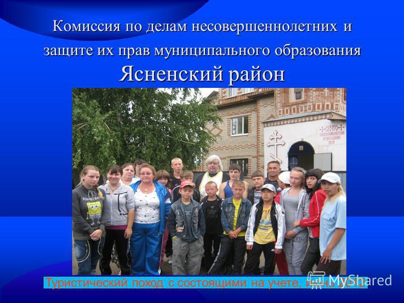 Комиссия по делам несовершеннолетних и защите их прав муниципального образования Ясненский район Туристический поход с состоящими на учете, июнь 2012