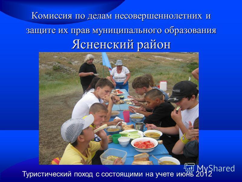 Комиссия по делам несовершеннолетних и защите их прав муниципального образования Ясненский район Туристический поход с состоящими на учете июнь 2012