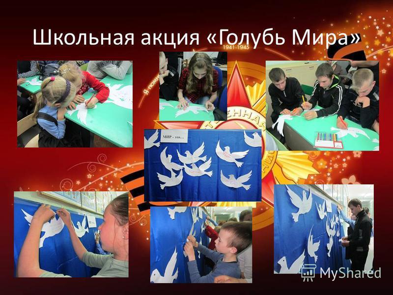Школьная акция «Голубь Мира»