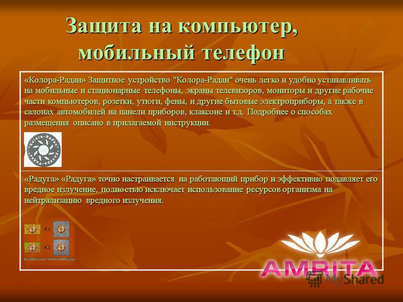 Защита на компьютер, мобильный телефон «Колора-Радан» Защитное устройство