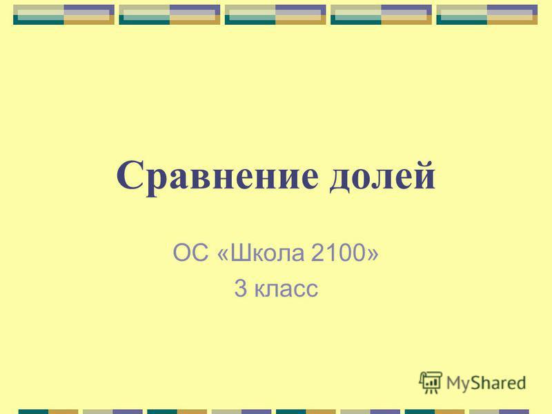 Презентация школа 2100 3 класс по теме доли
