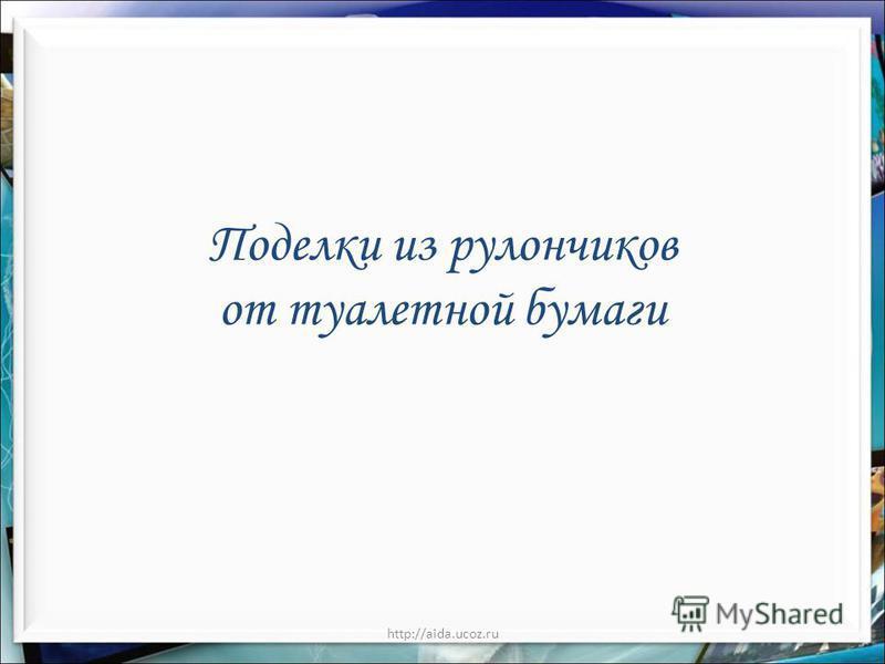 http://aida.ucoz.ru Поделки из рулончиков от туалетной бумаги