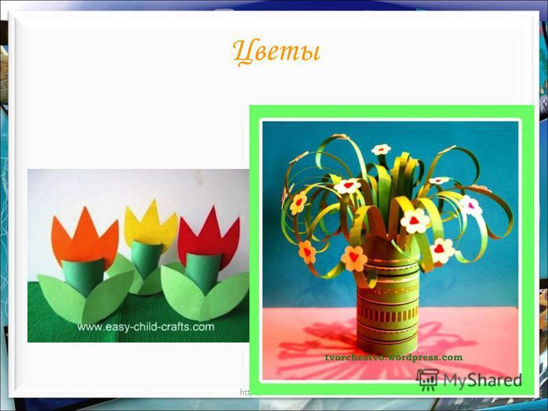 http://aida.ucoz.ru Цветы