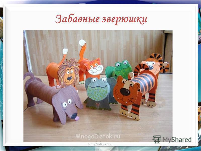 http://aida.ucoz.ru Забавные зверюшки