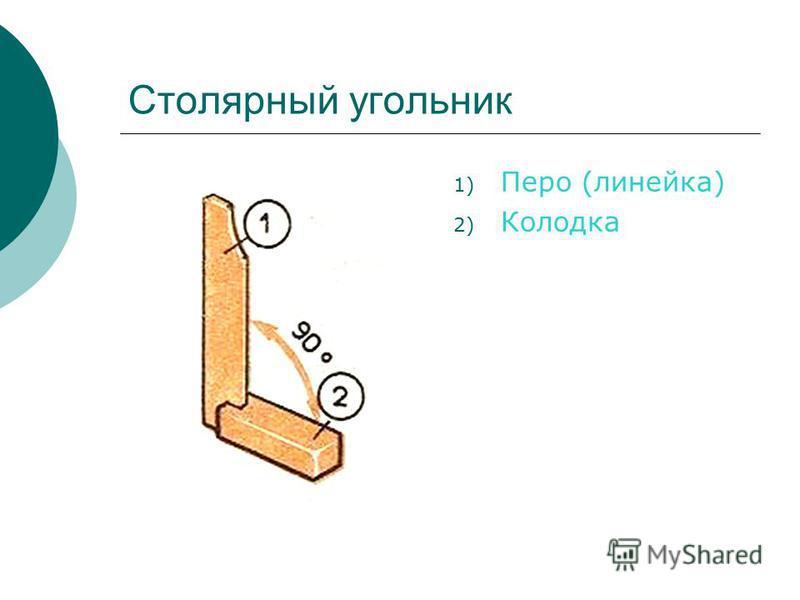 Столярный угольник 1) Перо (линейка) 2) Колодка