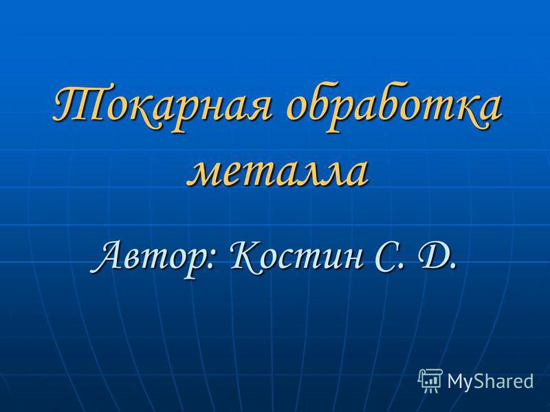 Токарная обработка металла Автор: Костин С. Д.