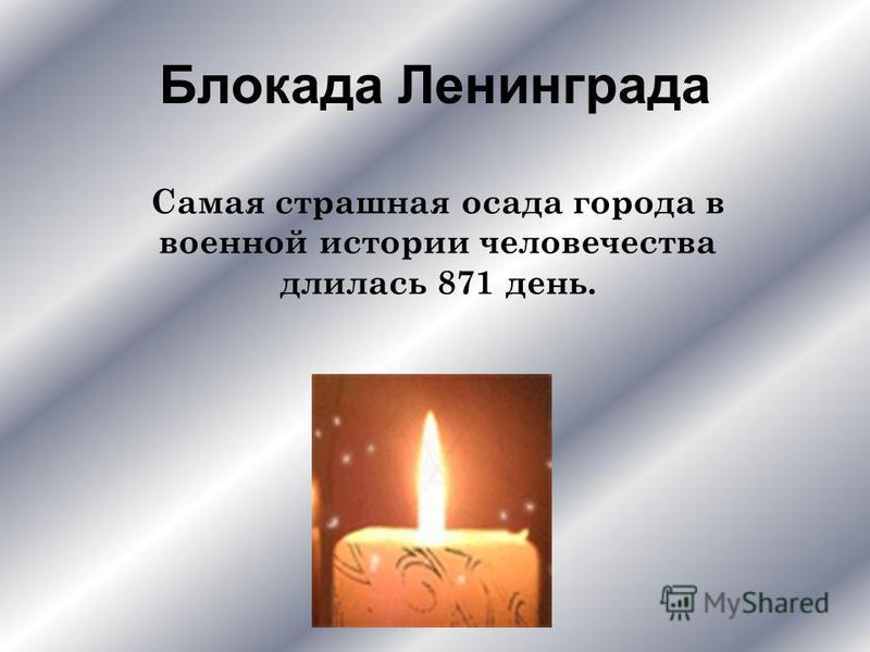 Блокада Ленинграда Самая страшная осада города в военной истории человечества длилась 871 день.
