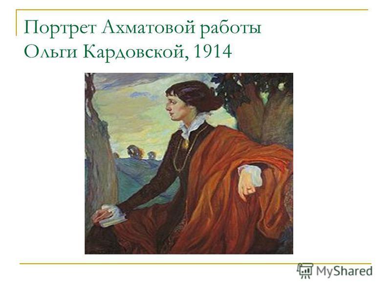 Портрет Ахматовой работы Ольги Кардовской, 1914