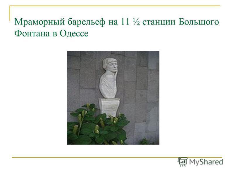 Мраморный барельеф на 11 ½ станции Большого Фонтана в Одессе