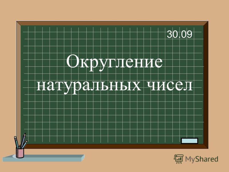 Округление натуральных чисел 30.09