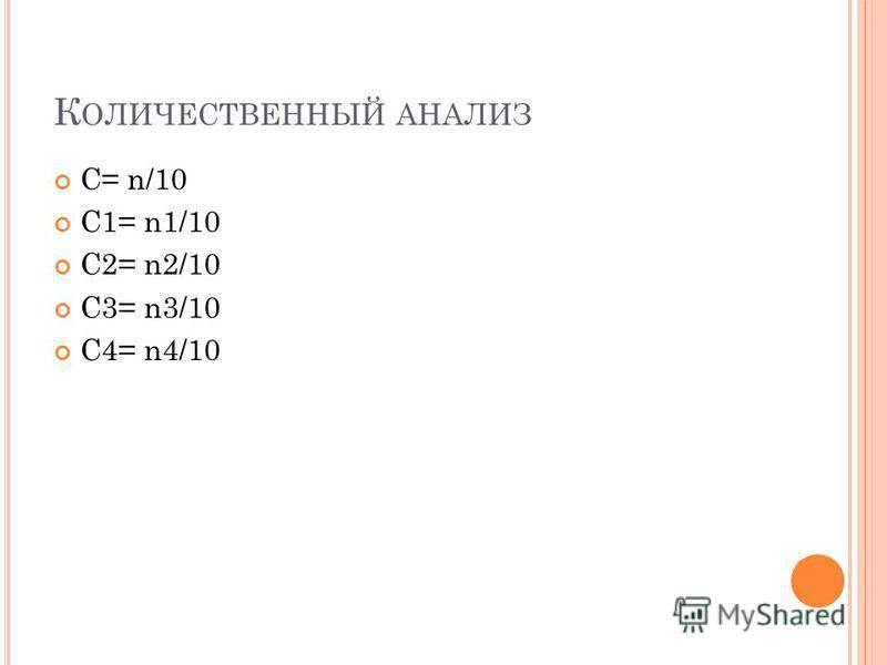 К ОЛИЧЕСТВЕННЫЙ АНАЛИЗ С= n/10 С1= n1/10 С2= n2/10 С3= n3/10 С4= n4/10