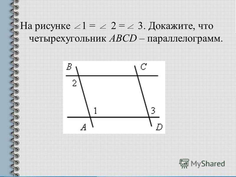 На рисунке 1 = 2 = 3. Докажите, что четырехугольник АВСD – параллелограмм.