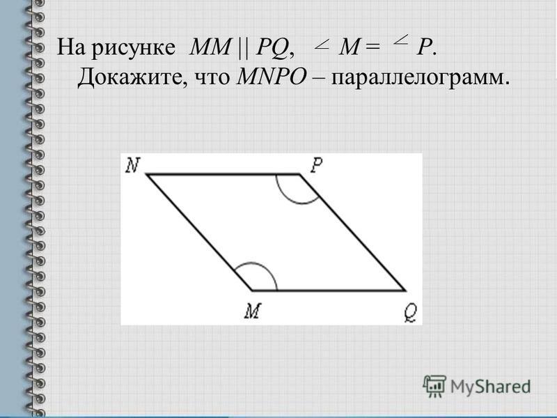 На рисунке ММ || РQ, М = Р. Докажите, что МNPO – параллелограмм.