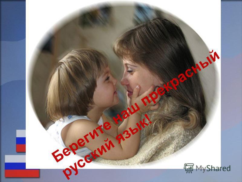 Берегите наш прекрасный русский язык!