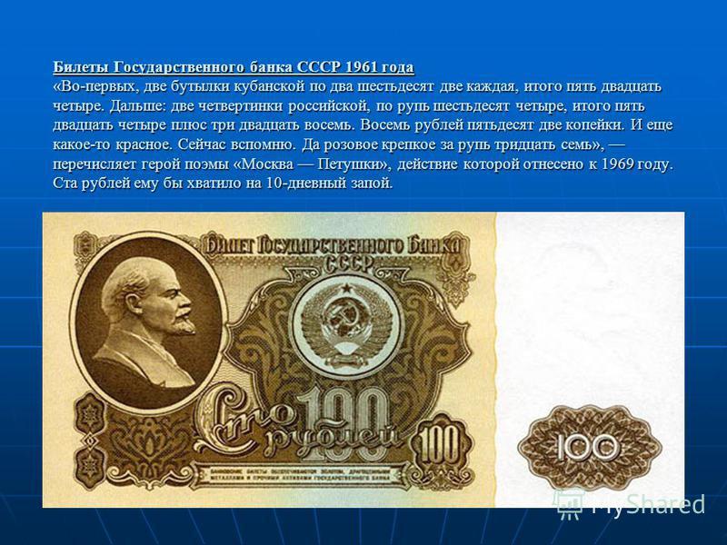 Билеты Государственного банка СССР 1961 года «Во-первых, две бутылки кубанской по два шестьдесят две каждая, итого пять двадцать четыре. Дальше: две четвертинки российской, по рупь шестьдесят четыре, итого пять двадцать четыре плюс три двадцать восем