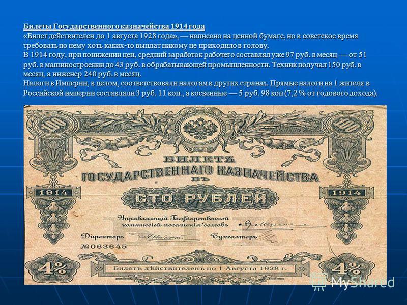 Билеты Государственного казначейства 1914 года «Билет действителен до 1 августа 1928 года», написано на ценной бумаге, но в советское время требовать по нему хоть каких-то выплат никому не приходило в голову. В 1914 году, при понижении цен, средний з