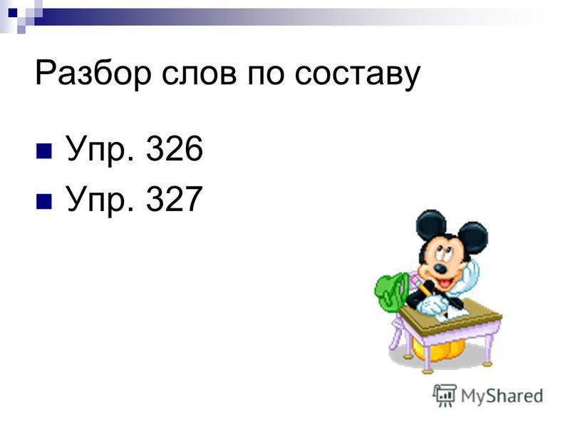 Разбор слов по составу Упр. 326 Упр. 327