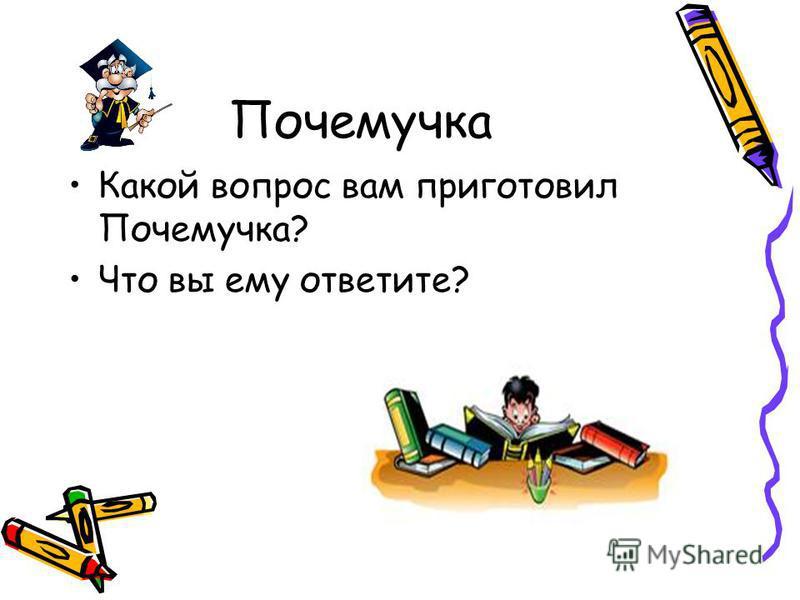 Почемучка Какой вопрос вам приготовил Почемучка? Что вы ему ответите?