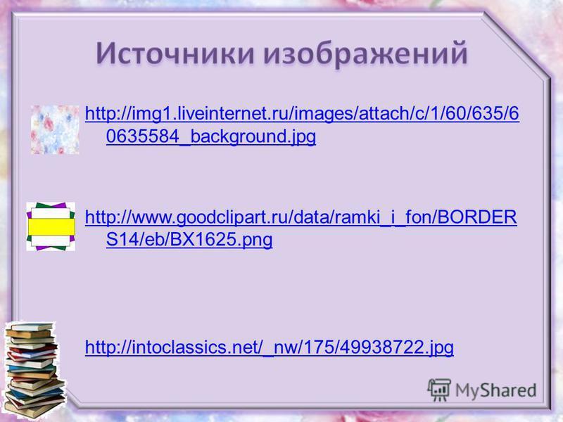 http://img1.liveinternet.ru/images/attach/c/1/60/635/6 0635584_background.jpg http://www.goodclipart.ru/data/ramki_i_fon/BORDER S14/eb/BX1625. png http://intoclassics.net/_nw/175/49938722.jpg
