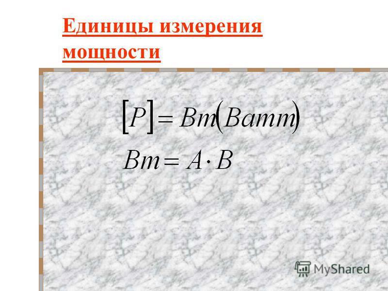 Единицы измерения мощности