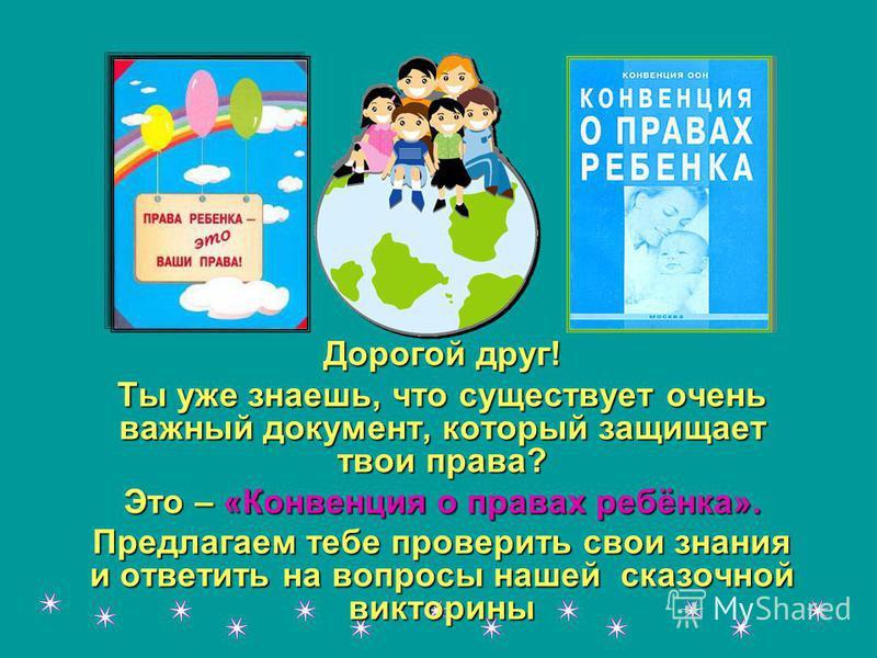 Твои права и сказочная страна Литературная викторина 20 ноября – Всемирный день ребенка 20 ноября – Всемирный день ребенка