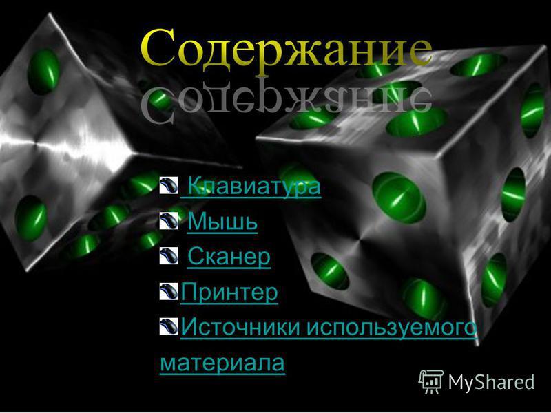 Клавиатура Мышь Сканер Принтер Источники используемого материала