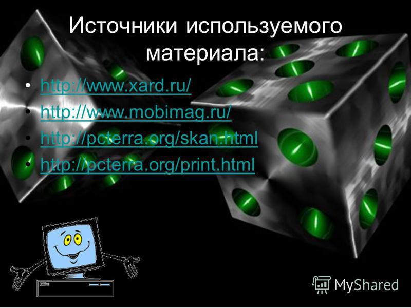 Источники используемого материала: http://www.xard.ru/ http://www.mobimag.ru/ http://pcterra.org/skan.html http://pcterra.org/print.html
