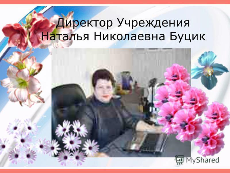 Директор Учреждения Наталья Николаевна Буцик