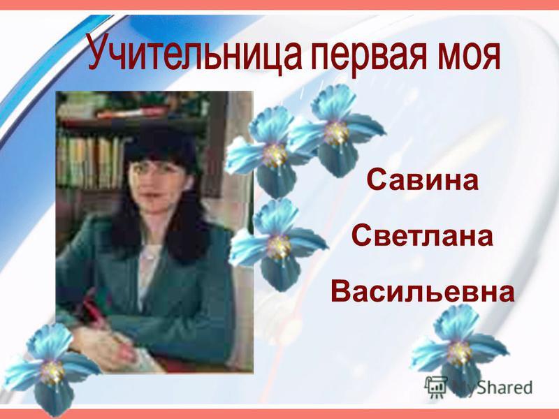 Савина Светлана Васильевна