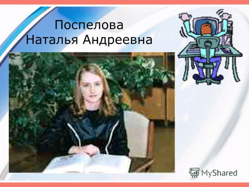 Поспелова Наталья Андреевна