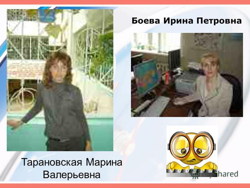 Боева Ирина Петровна Тарановская Марина Валерьевна