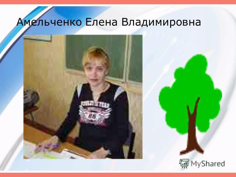 Амельченко Елена Владимировна