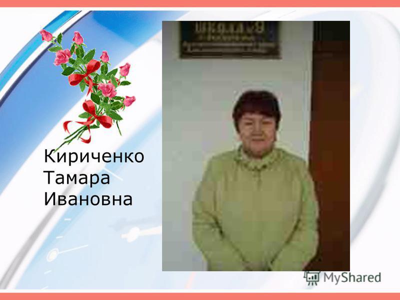 Кириченко Тамара Ивановна