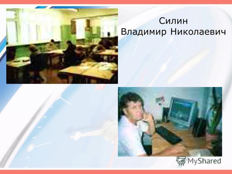 Силин Владимир Николаевич
