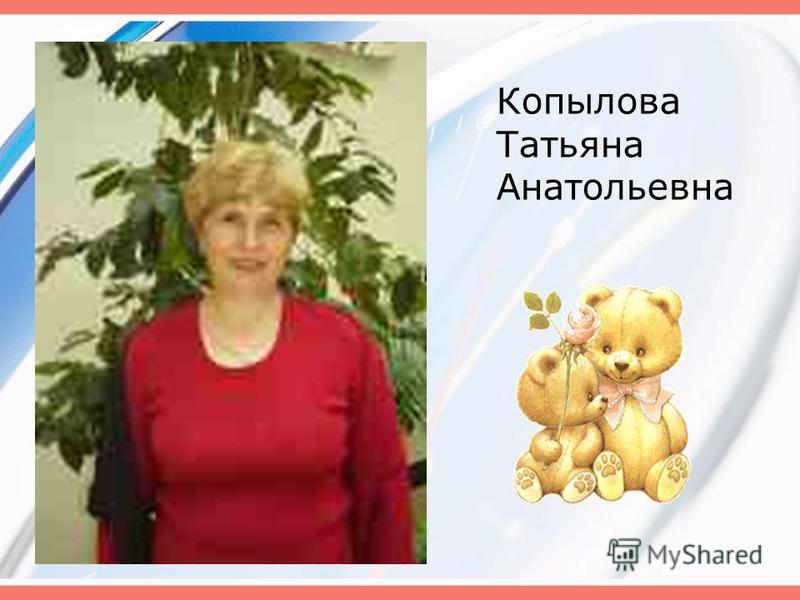 Копылова Татьяна Анатольевна