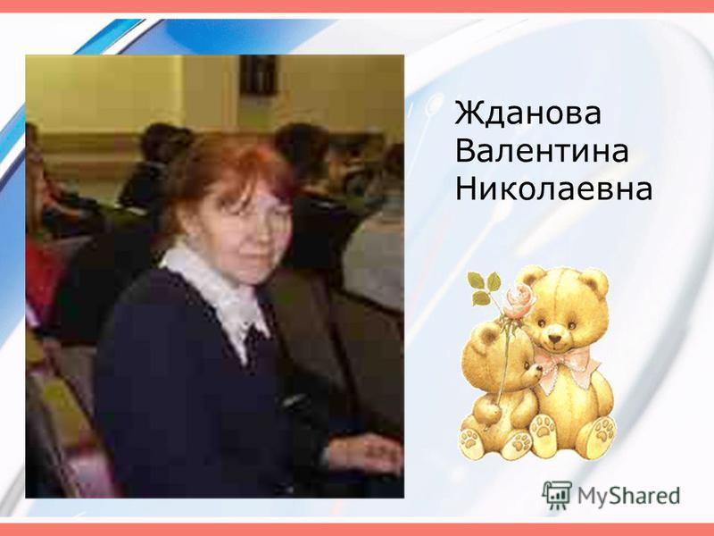 Жданова Валентина Николаевна