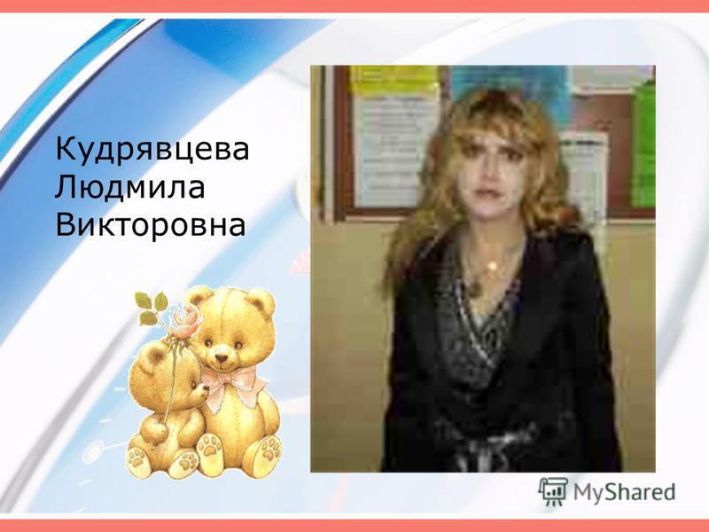 Кудрявцева Людмила Викторовна