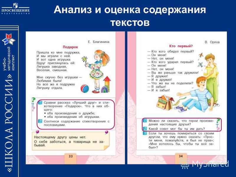 учебно- методический комплект Анализ и оценка содержания текстов