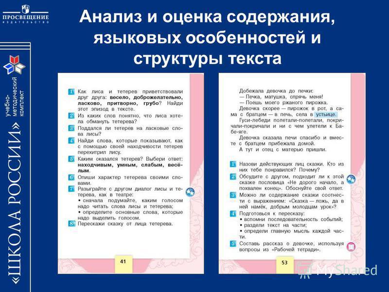 учебно- методический комплект Анализ и оценка содержания, языковых особенностей и структуры текста