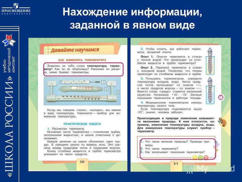 учебно- методический комплект Нахождение информации, заданной в явном виде