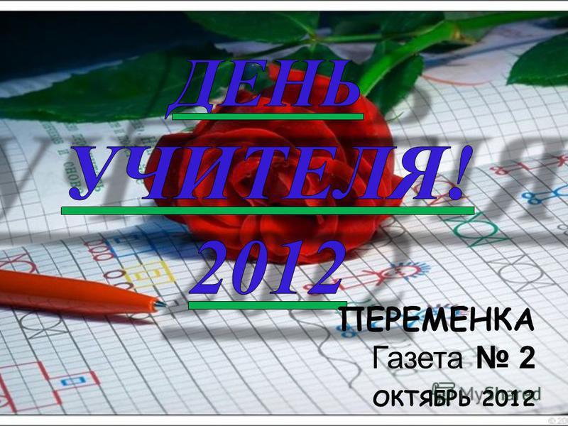 ПЕРЕМЕНКА Газета 2 ОКТЯБРЬ 2012