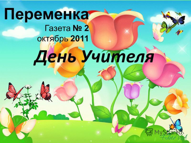 День Учителя Переменка Газета 2 октябрь 2011