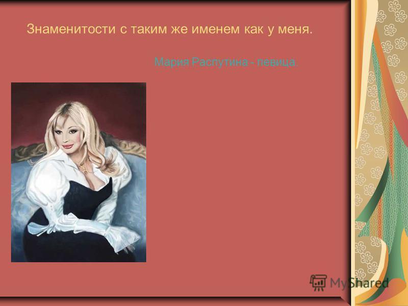 Знаменитости с таким же именем как у меня. Мария Распутина - певица.