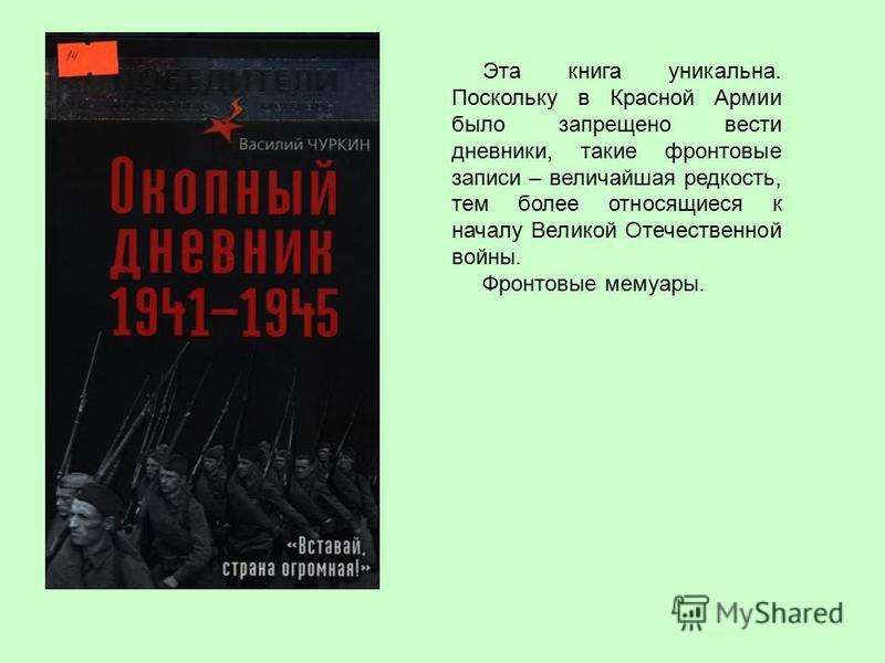 Эта книга уникальна. Поскольку в Красной Армии было запрещено вести дневники, такие фронтовые записи – величайшая редкость, тем более относящиеся к началу Великой Отечественной войны. Фронтовые мемуары.