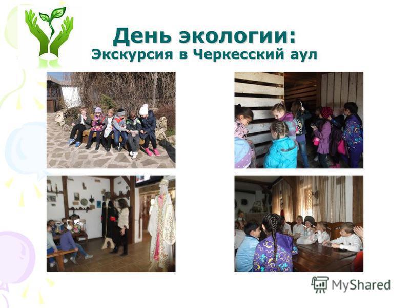 День экологии: Экскурсия в Черкесский аул