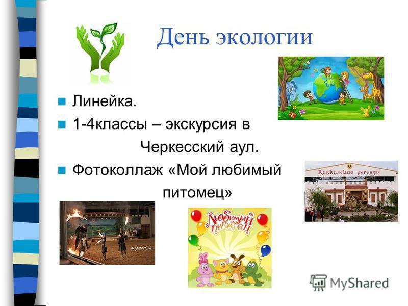 День экологии Линейка. 1-4 классы – экскурсия в Черкесский аул. Фотоколлаж «Мой любимый питомец»