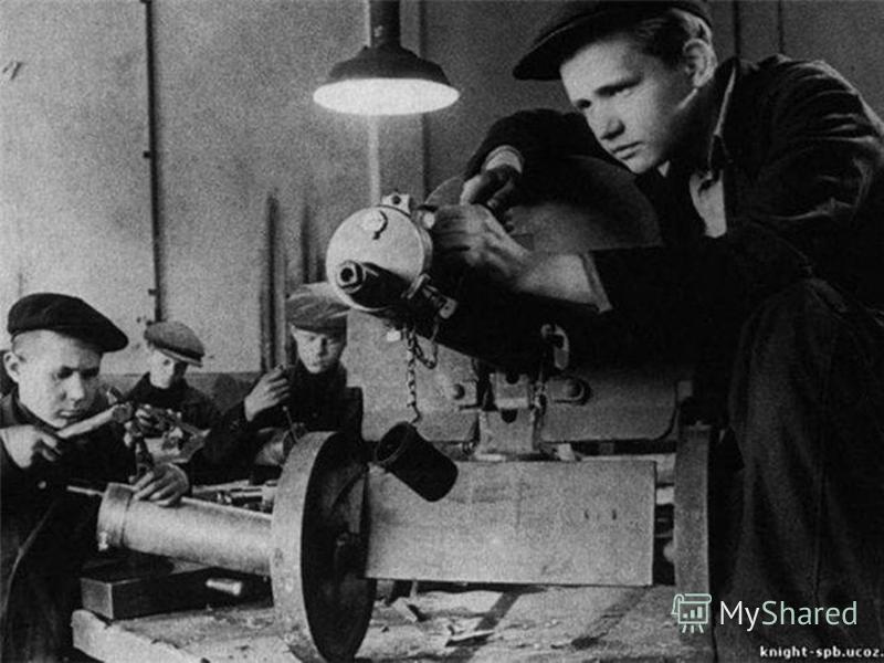 Несмотря на трудности, большинство заводов Ленинграда продолжало выпускать военную продукцию. Люди работали по 16 часов в сутки. Казалось, ленинградцы обладали непоколебимой волей – выжить. «Ленинградцы не боятся смерти, - говорили они - Смерть боитс